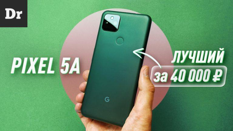 Тест Pixel 5a: Почему его недооценивают?