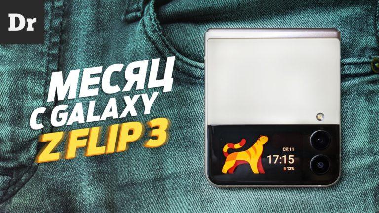 Неделя с Samsung Galaxy Z Flip3: Складной смартфон за вменяемые деньги